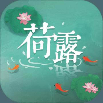 荷露V1.0.5 安卓版