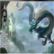 鬼谷八荒 V5.3.2 中文免费版