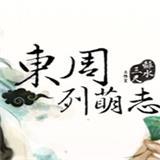 东周列萌志  剧情完结版