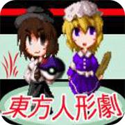 东方人形剧  安卓版