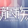 龙族幻想台服 V1.0.29 安卓版