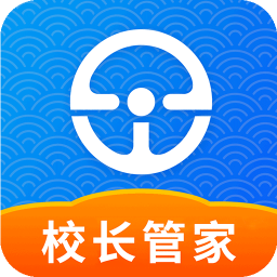 e学e驾校长版  v1.0.8 安卓版