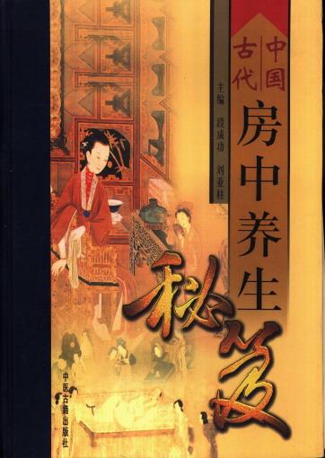 中国古代房中术秘籍