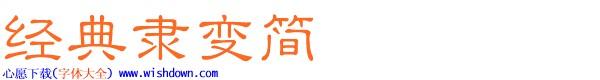 font:经典隶变简