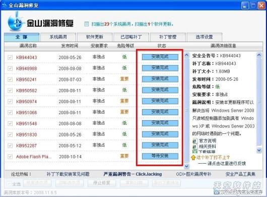 金山毒霸2009套装试用手记_www.rkdy.net