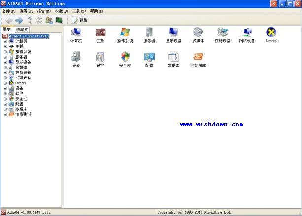 AIDA64 Extreme Edition(测试软硬件的信息)v5.97.4704 Beta 中文免费版_wishdown.com