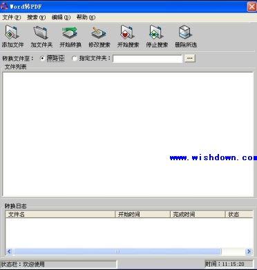 word转pdf格式软件_wishdown.com