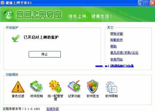 健康上网专家家庭版 v5.3.0.1012 官方版