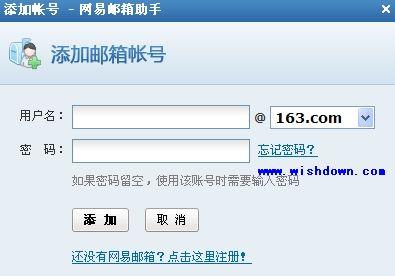 网易邮箱助手(轻松管理邮件)v2.1.1.3 免费版_wishdown.com