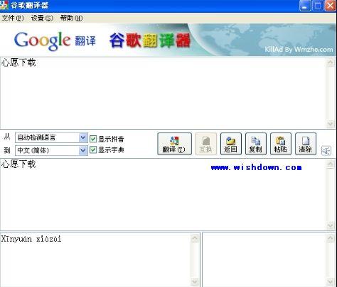 谷歌翻译器(多种语言翻译软件)_wishdown.com