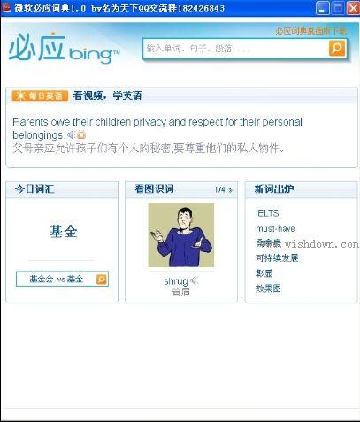 九款好用的词典软件下载推荐(第3图)-心愿下载