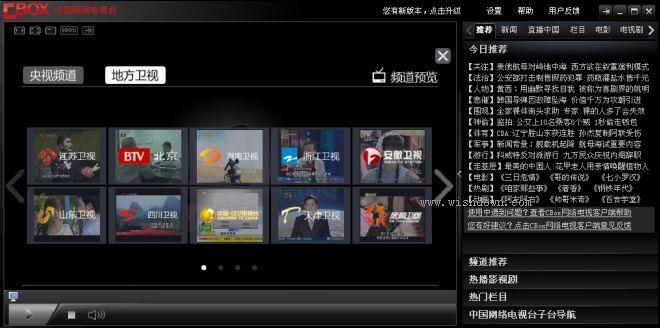 中国网络电视台