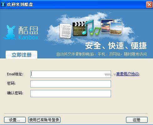 酷盘网盘 v3.2.7 官方版
