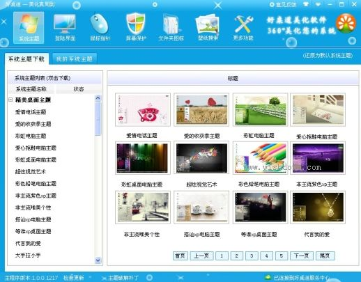 好桌道美化软件 v3.4.17.417 官方最新版