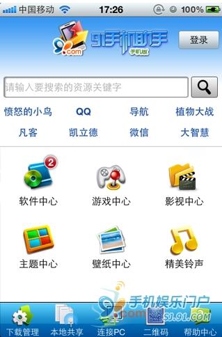 91手机助手iPhone版 v5.3.0 正式版