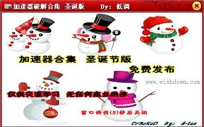 飞狐网络加速器v1.61 官方免费版_wishdown.com