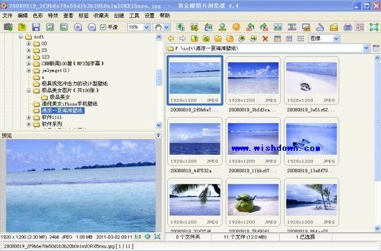 FastStone Image Viewer(图像浏览和转换工具) v6.4 中文绿色版