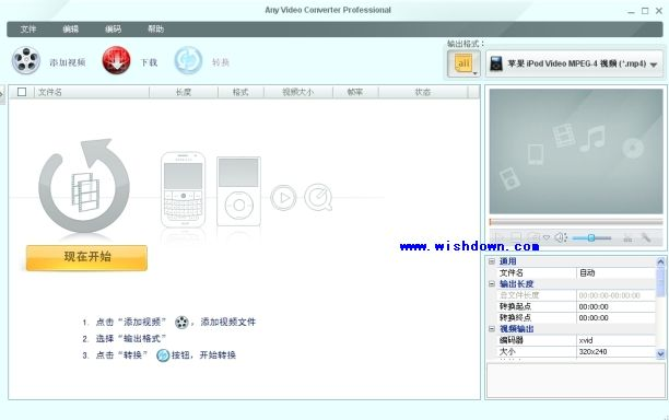 Any Video Converter Pro(全能视频转换器) v5.9.9免费中文版