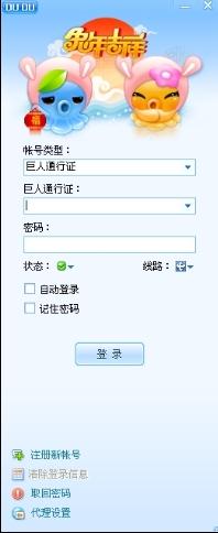 嘟嘟语音电脑版 v3.2.234.0 官方版