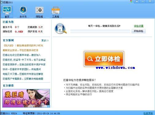 巨盾网游安全盾2.5.3.1489官方安装版_wishdown.com