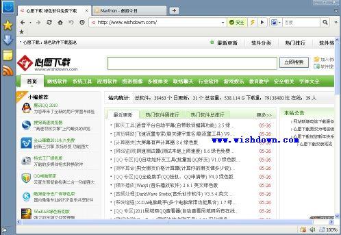 傲游浏览器Maxthon v5.1.3.2000 官方正式版