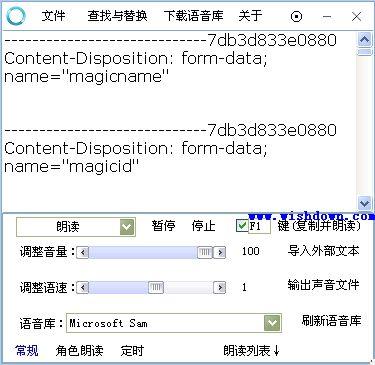 朗读女语音朗读软件v8.9.5 官方版_wishdown.com