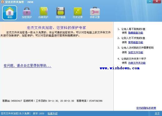 宏杰文件夹加密软件 v5.0.6.9 绿色版