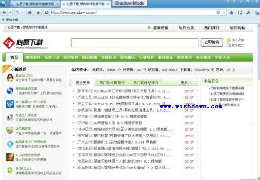 QQ浏览器v10.2.2265.400 官方正式版_wishdown.com