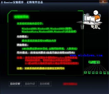X-Router超级路由器 v8.1.1 免费版