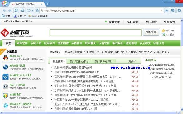 百度浏览器官方下载 v8.7.5000.4980 官方版