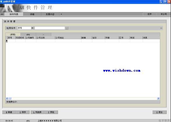 AH快件打印管理软件 v4.0.5 免费版