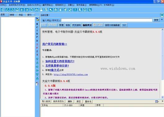 友益文书(翻页电子书制作软件) v9.4.3 最新版