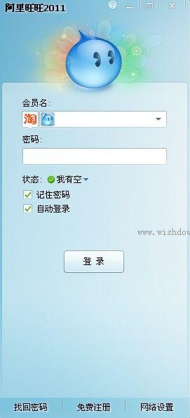 阿里旺旺买家版2013 v8.10.24C 不带广告绿色版