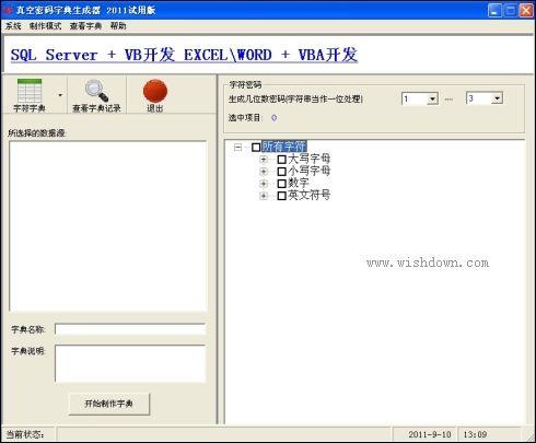 真空密码字典生成器(批量生成密码组合) V3.12.1 绿色版