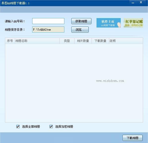 易图QQ相册下载器 1.21 绿色版