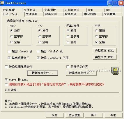 TextForever(txt文件合并)v1.79 中文版_wishdown.com