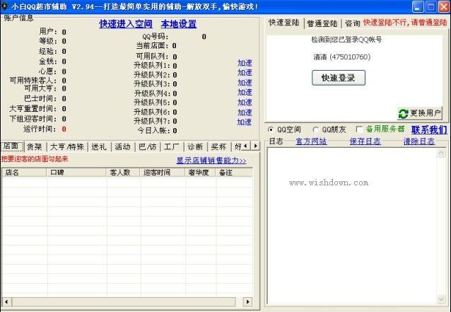 小白QQ超市辅助 v7.74最新免费版