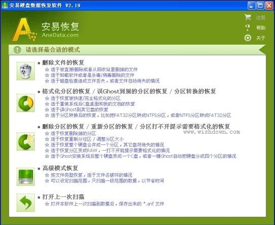 安易硬盘数据恢复软件(全能文件恢复软件) v9.6 正式版