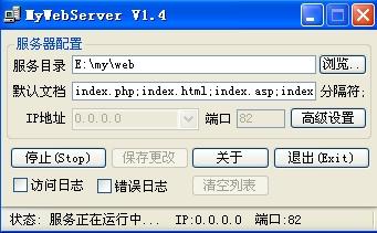 MyWebServer(web服务器软件)v3.6.20 官方版_wishdown.com