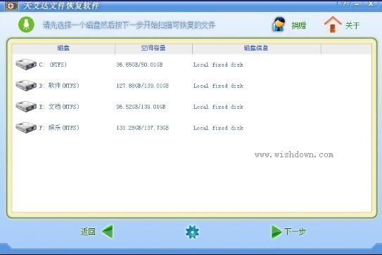 天艾达文件恢复软件 v1.0.0.7 免费版