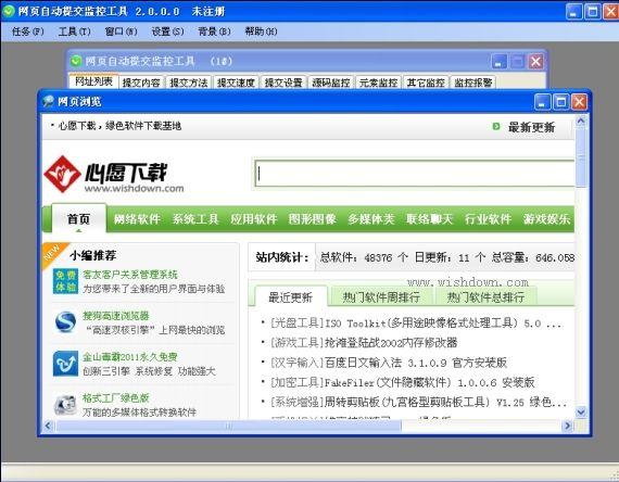 木头网页自动提交监控工具