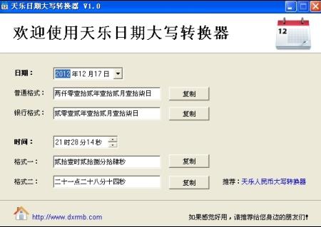 天乐日期大写转换器1.0 绿色版_wishdown.com