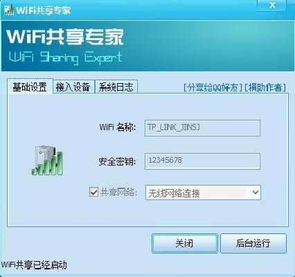WiFi共享专家 v4.6.0.8 官方正式版
