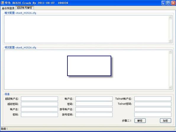 华为hg526超级密码破解工具1.0 绿色版_wishdown.com