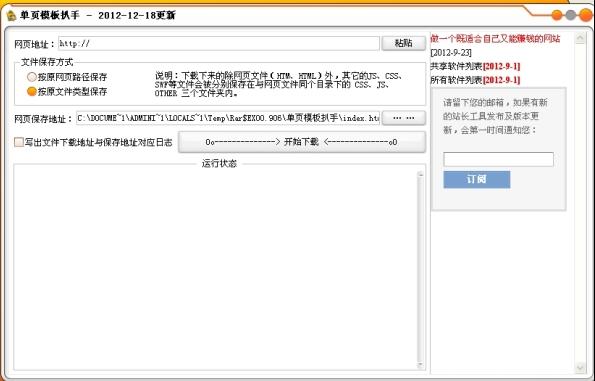 单页模板扒手3.3 绿色版_wishdown.com