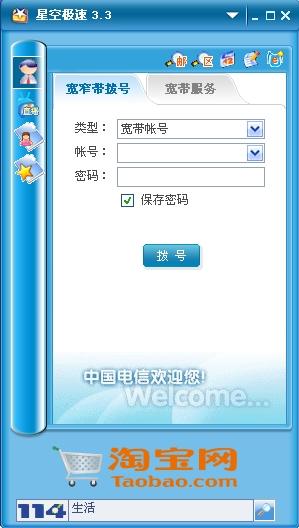 星空极速V3.3 安装版_wishdown.com