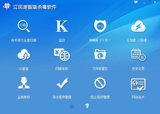 江民速智版杀毒软件16.0.13.129 官方版_wishdown.com