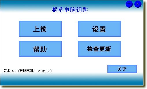 稻草电脑钥匙v4.5 绿色版_www.rkdy.net