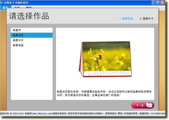 有图电子书制作软件 v5.0.1.22 绿色版