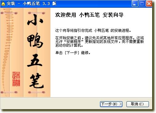 小鸭五笔V3.3 安装版_wishdown.com